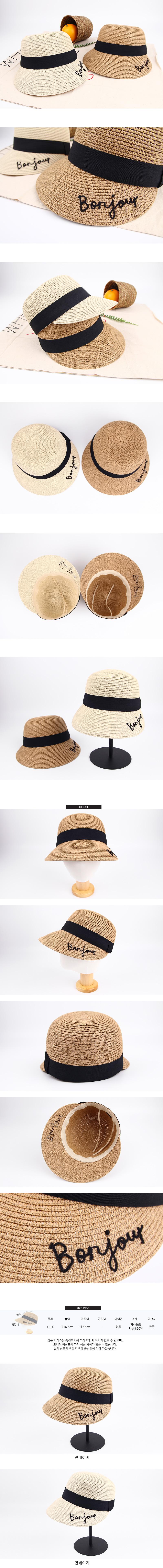 Bonjour Lettering Straw Hat-Holiholic